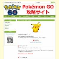 ポケモンGO 攻略・リセマラ・まとめ/Pokemon GO(ポケモンゴー)最新情報